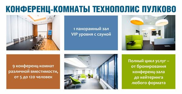 Конференц-комнаты Технполис Пулково